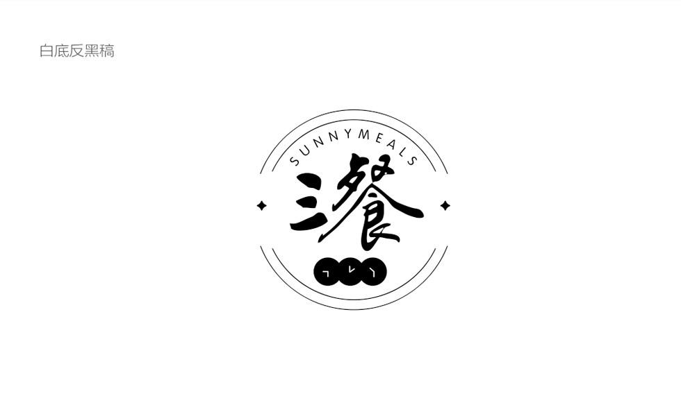 餐饮logo设计 白底反黑稿